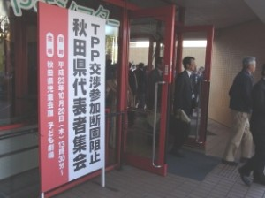 平成23年10月20日(木)TPP交渉参加断固阻止秋田県代表者集会