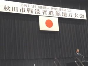 平成23年9月5日 秋田市戦没者遺族地方大会