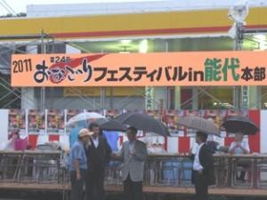 平成23年9月10日 能代おなごりフェスティバル
