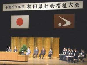平成23年10月5日 秋田県社会福祉協議会