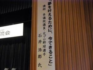 平成23年11月12日 湯沢雄勝スポーツ少年団指導者交流会