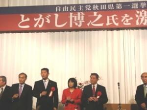 平成23年11月22日 冨樫博之を励ます会