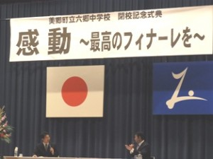 平成23年12月18日 美郷町六郷中学校閉校記念式典