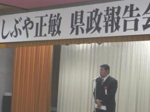 平成24年1月29日 渋谷正敏県政報告会