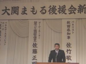 平成24年2月5日 大関まもる後援会新春の集い