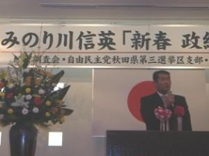 平成24年2月5日 みのり川信英新春政経セミナー
