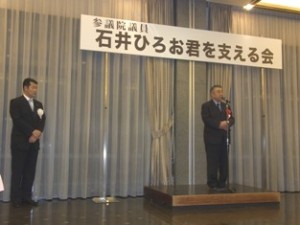 平成24年2月6日 石井ひろお君を支える会