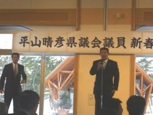 平成24年2月18日 平山晴彦新春の集い