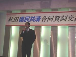 平成24年1月14日 秋田県県民共済合同賀詞交換会