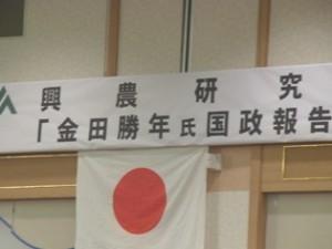 平成24年3月16日 農業研究会「金田勝年氏国政報告会」