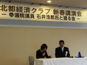 平成24年3月24日 北都経済クラブ講演