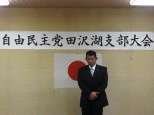 平成24年3月31日 自民党田沢湖支部大会